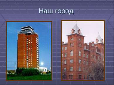 Наш город