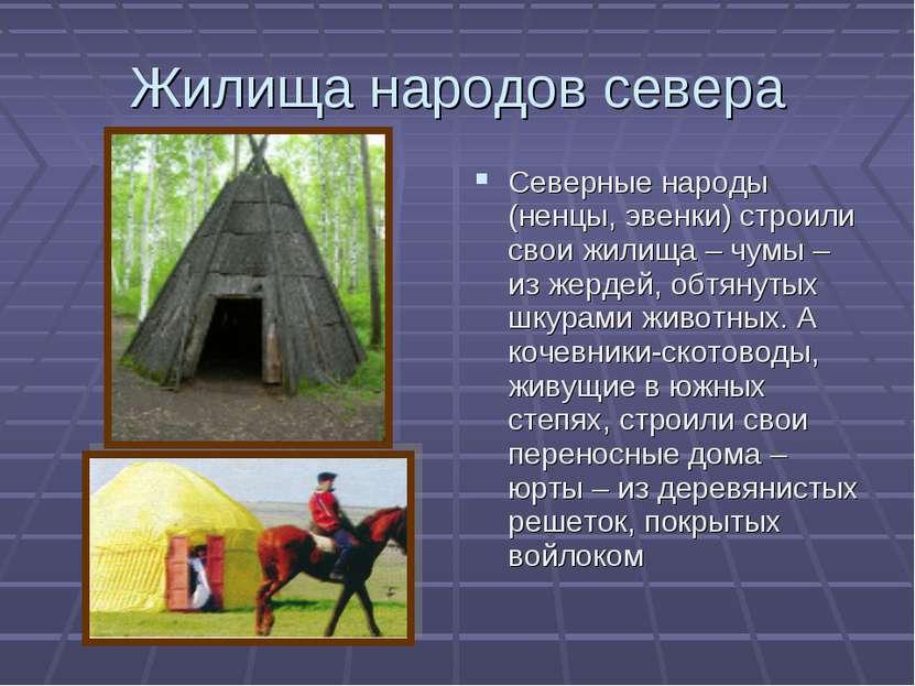 Жилища народов севера Северные народы (ненцы, эвенки) строили свои жилища – ч...