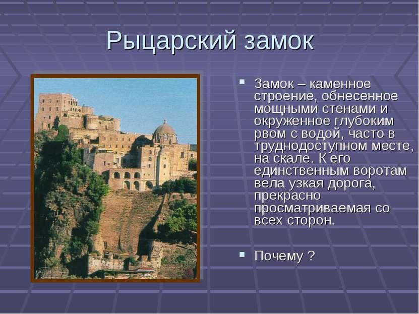 Рыцарский замок Замок – каменное строение, обнесенное мощными стенами и окруж...