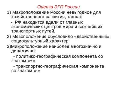 Оценка ЭГП России 1) Макроположение России невыгодное для хозяйственного разв...