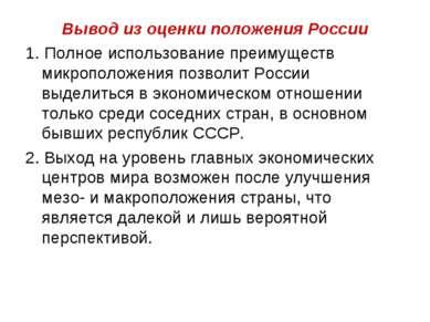 Вывод из оценки положения России 1. Полное использование преимуществ микропол...
