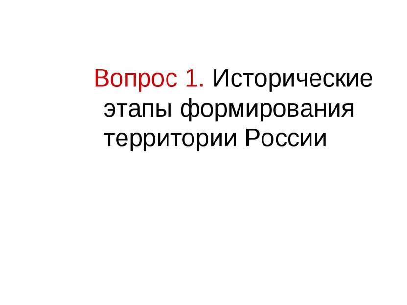 Вопрос 1. Исторические этапы формирования территории России