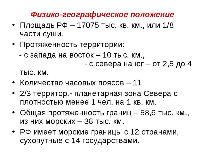 Физико-географическое положение Площадь РФ – 17075 тыс. кв. км., или 1/8 част...