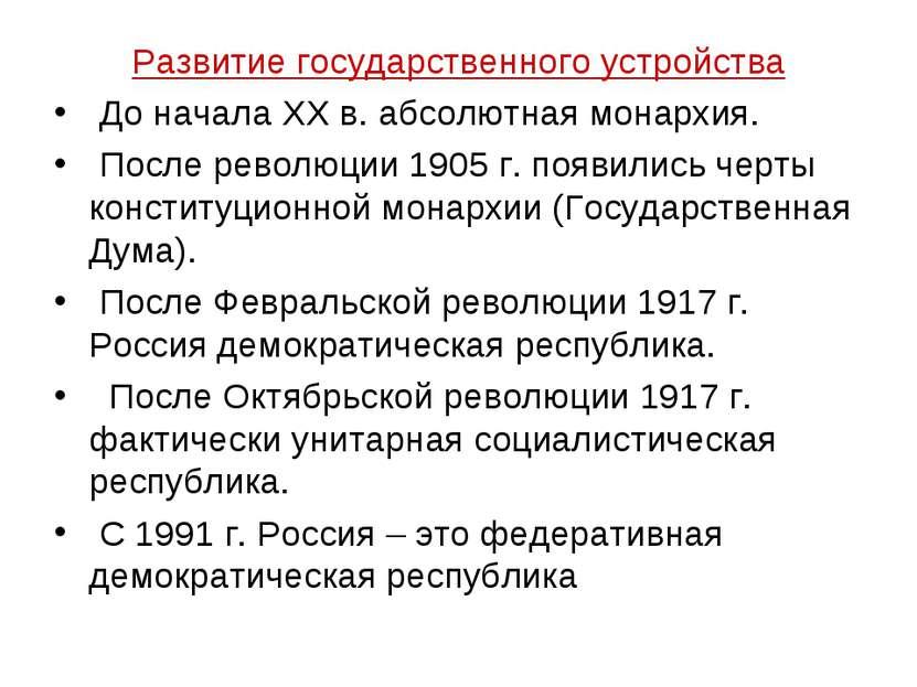 Развитие государственного устройства До начала XX в. абсолютная монархия. Пос...