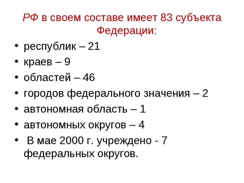 РФ в своем составе имеет 83 субъекта Федерации: республик – 21 краев – 9 обла...