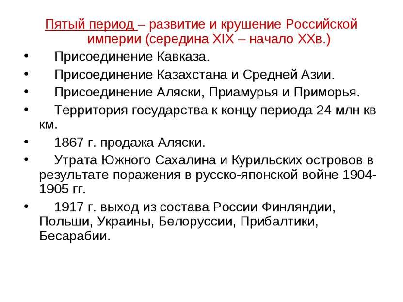 Пятый период – развитие и крушение Российской империи (середина XIX – начало ...