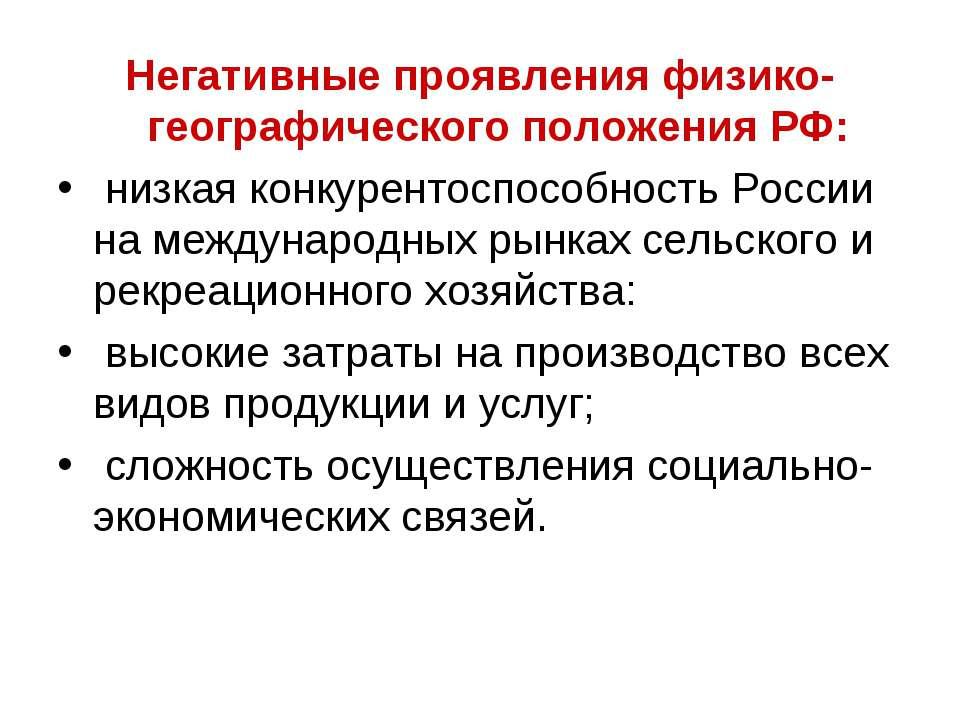 Негативные проявления физико-географического положения РФ: низкая конкурентос...