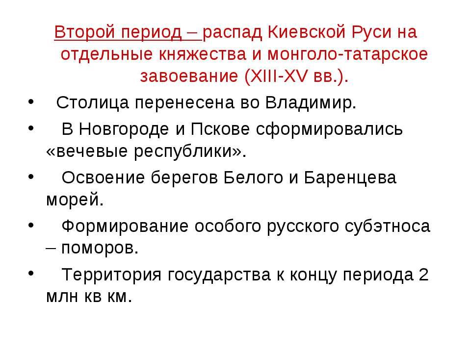 Второй период – распад Киевской Руси на отдельные княжества и монголо-татарск...