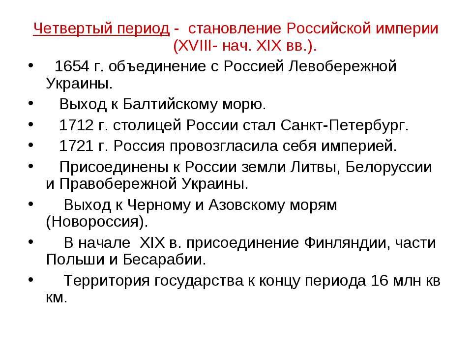 Четвертый период - становление Российской империи (XVIII- нач. XIX вв.). 1654...