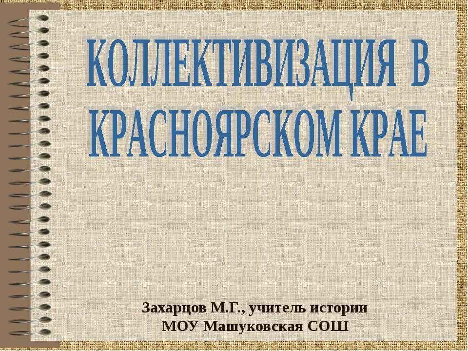 Захарцов М.Г., учитель истории МОУ Машуковская СОШ