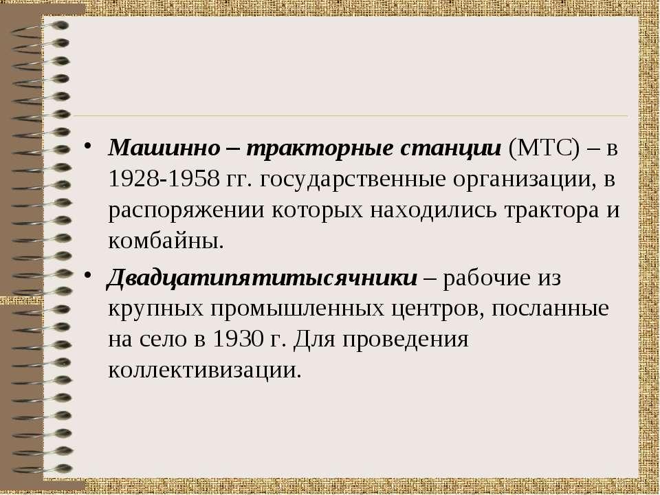 Машинно – тракторные станции (МТС) – в 1928-1958 гг. государственные организа...