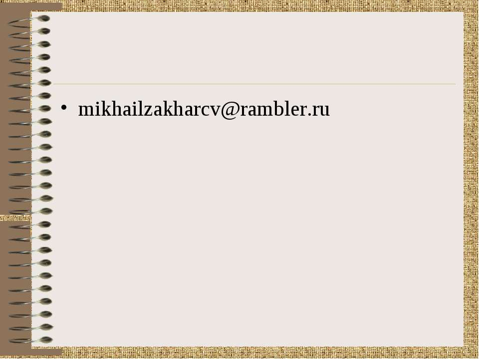 mikhailzakharcv@rambler.ru