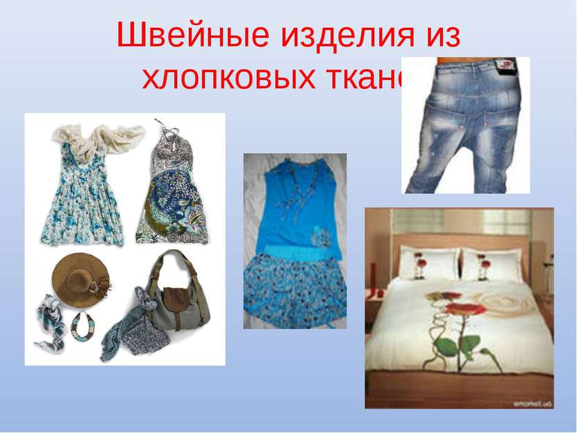 Швейные изделия из хлопковых тканей
