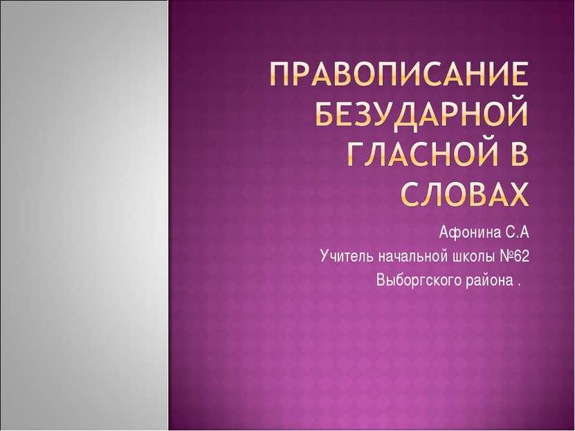 Афонина С.А Учитель начальной школы №62 Выборгского района .