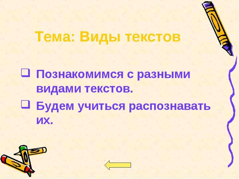 Тема: Виды текстов Познакомимся с разными видами текстов. Будем учиться распо...