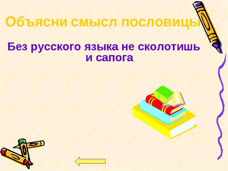 Без русского языка не сколотишь и сапога Объясни смысл пословицы