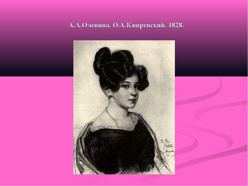 А.А.Оленина. О.А.Кипренский. 1828.