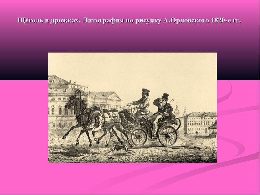 Щёголь в дрожках. Литография по рисунку А.Орловского 1820-е гг.