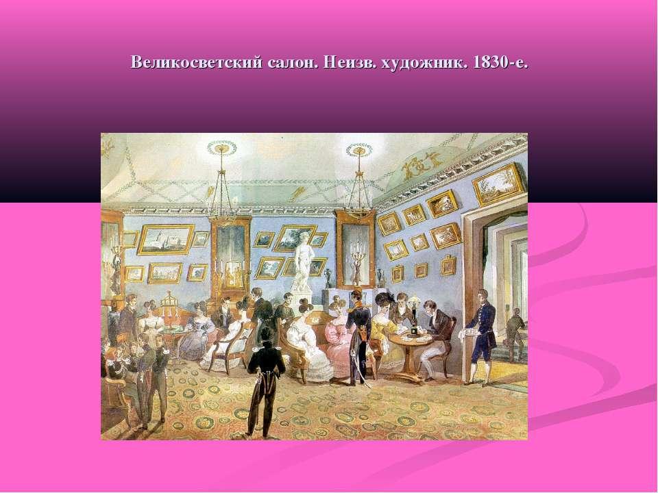 Великосветский салон. Неизв. художник. 1830-е.