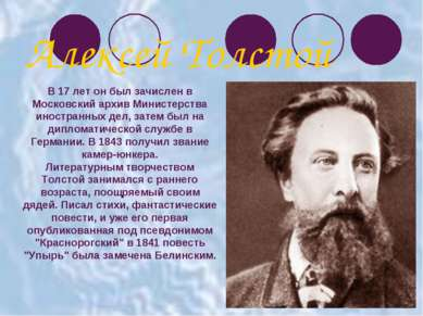 В 17 лет он был зачислен в Московский архив Министерства иностранных дел, зат...