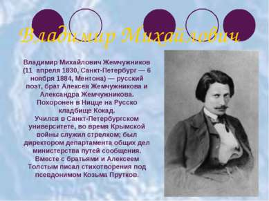 Владимир Михайлович Жемчужников (11 апреля 1830, Санкт-Петербург — 6 ноября 1...
