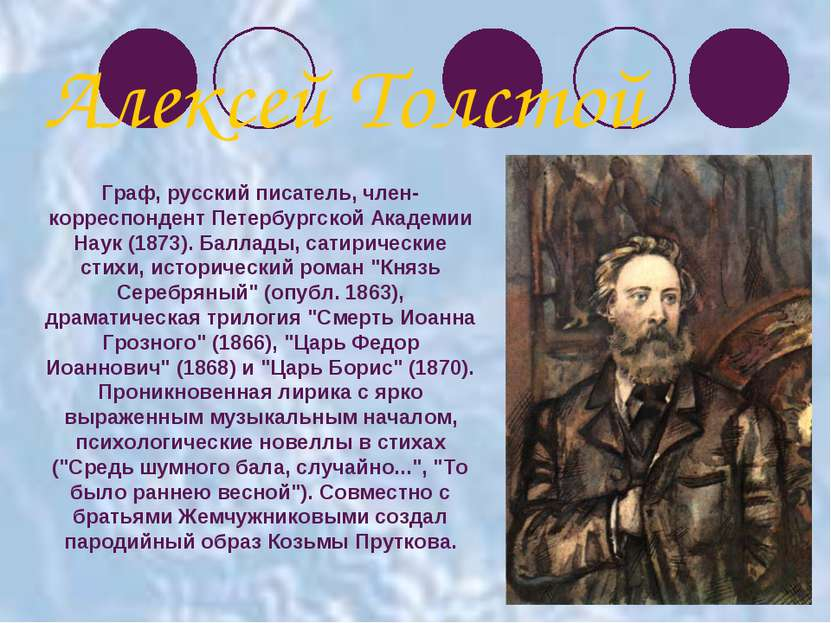 Граф, русский писатель, член-корреспондент Петербургской Академии Наук (1873)...