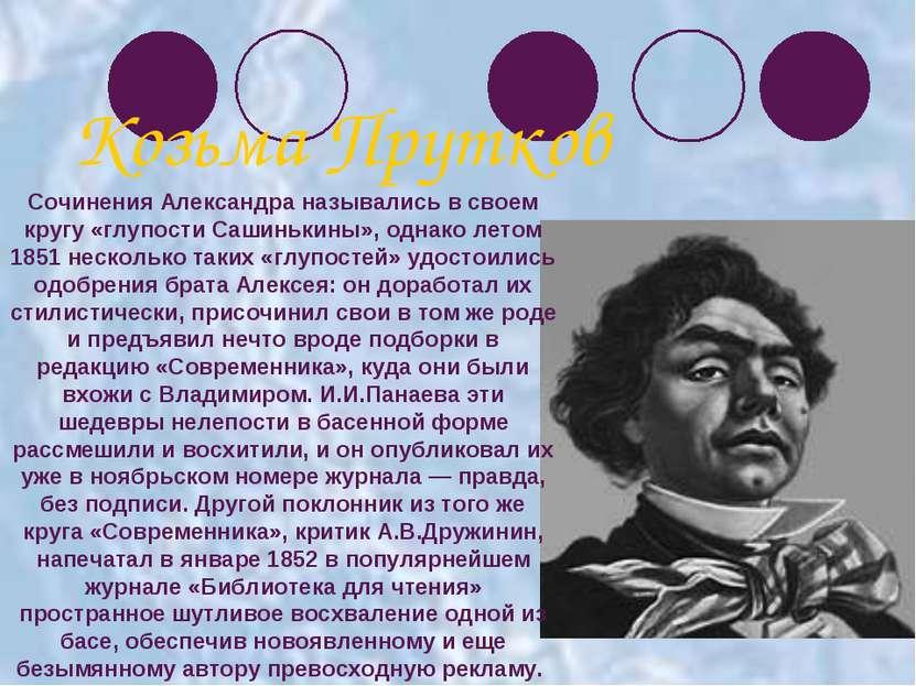 Козьма Прутков Сочинения Александра назывались в своем кругу «глупости Сашинь...