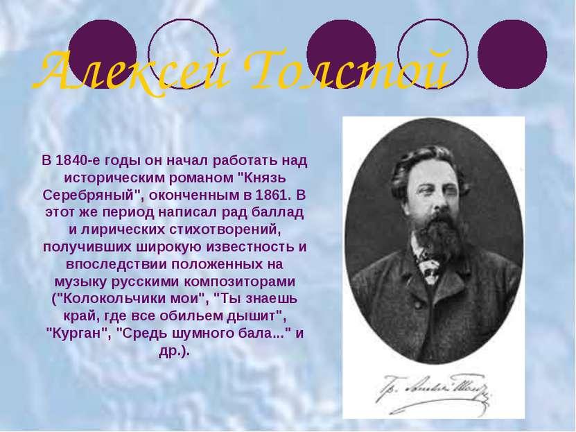 """В 1840-е годы он начал работать над историческим романом """"Князь Серебряный"""", ..."""