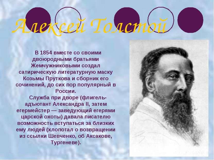 В 1854 вместе со своими двоюродными братьями Жемчужниковыми создал сатирическ...