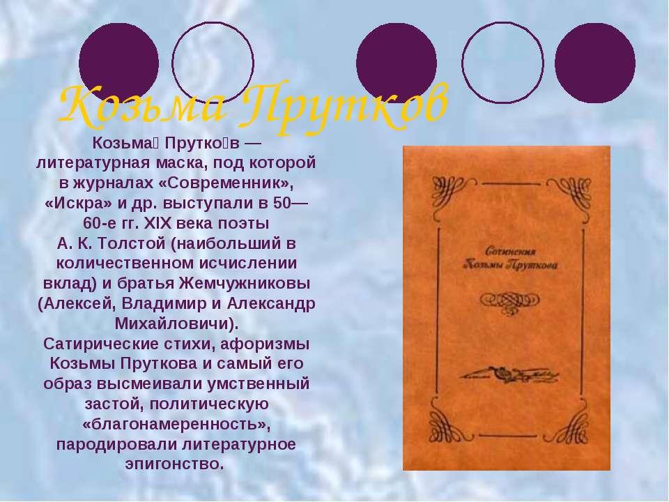 Козьма Прутко в — литературная маска, под которой в журналах «Современник», «...