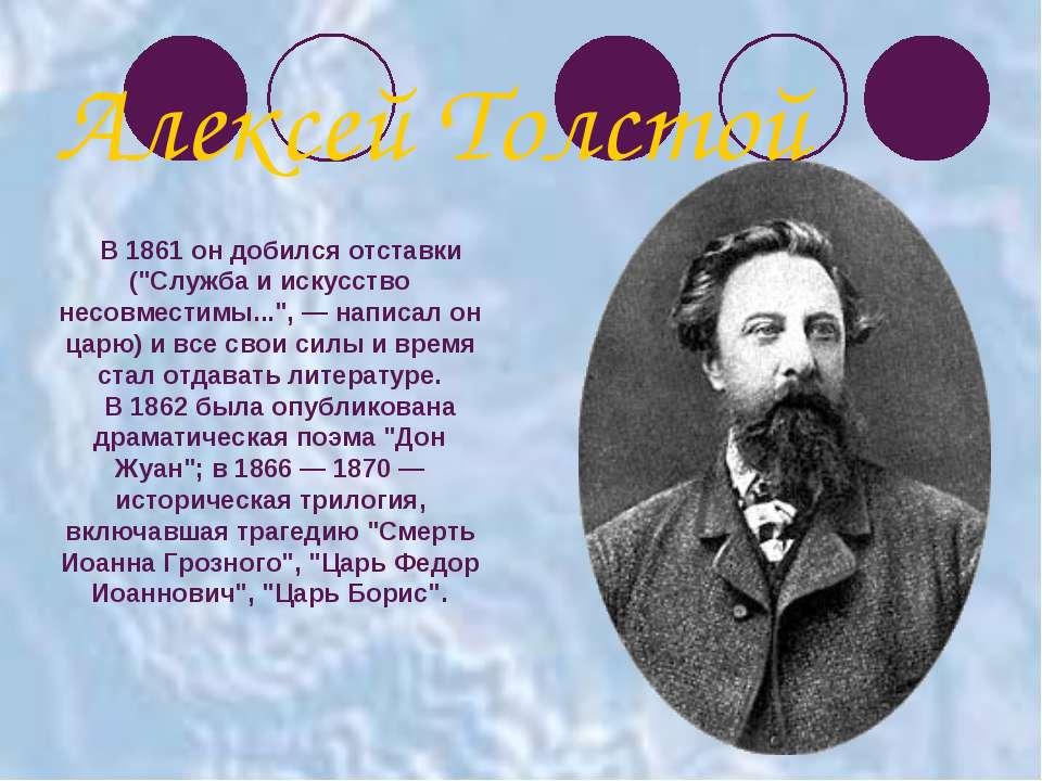 """В 1861 он добился отставки (""""Служба и искусство несовместимы..."""", — написал о..."""