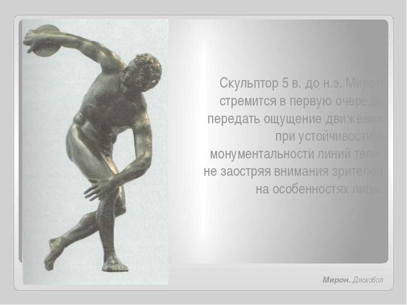 Скульптор 5 в. до н.э. Мирон стремится в первую очередь передать ощущение дви...
