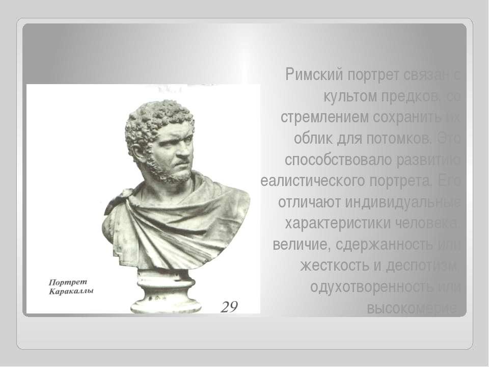 Римский портрет связан с культом предков, со стремлением сохранить их облик д...
