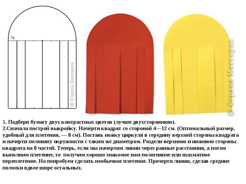 1. Подбери бумагу двух контрастных цветов (лучше двухстороннюю). 2.Сначала по...