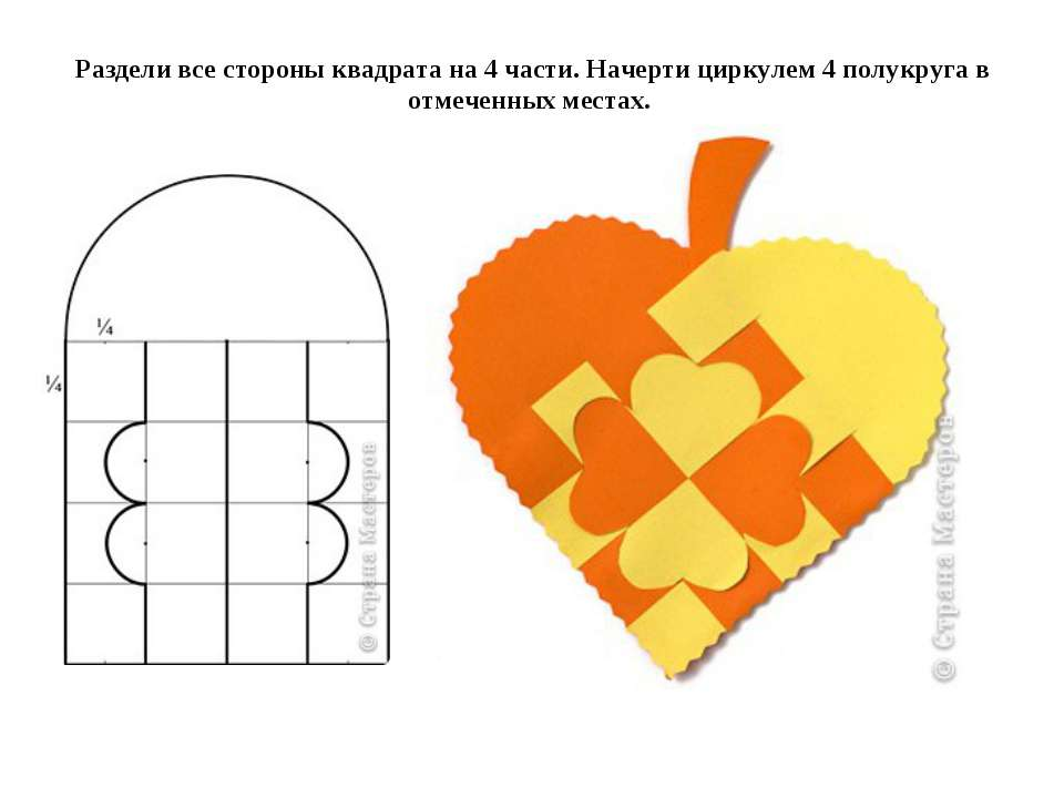 Раздели все стороны квадрата на 4 части. Начерти циркулем 4 полукруга в отмеч...