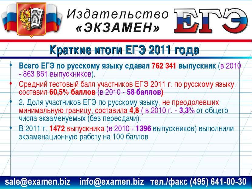 Краткие итоги ЕГЭ 2011 года Всего ЕГЭ по русскому языку сдавал 762 341 выпуск...
