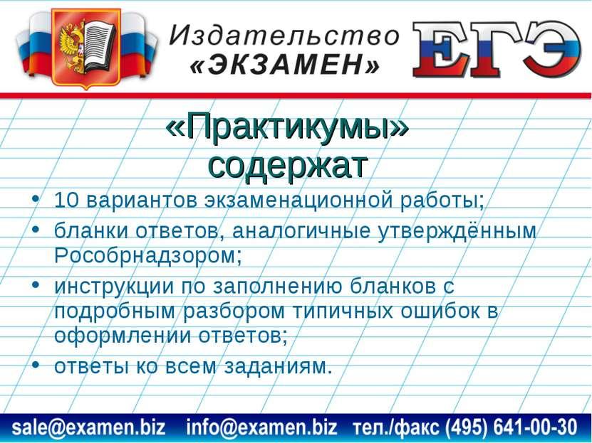 «Практикумы» содержат 10 вариантов экзаменационной работы; бланки ответов, ан...