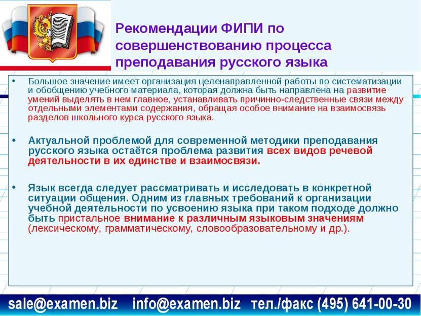 Большое значение имеет организация целенаправленной работы по систематизации ...