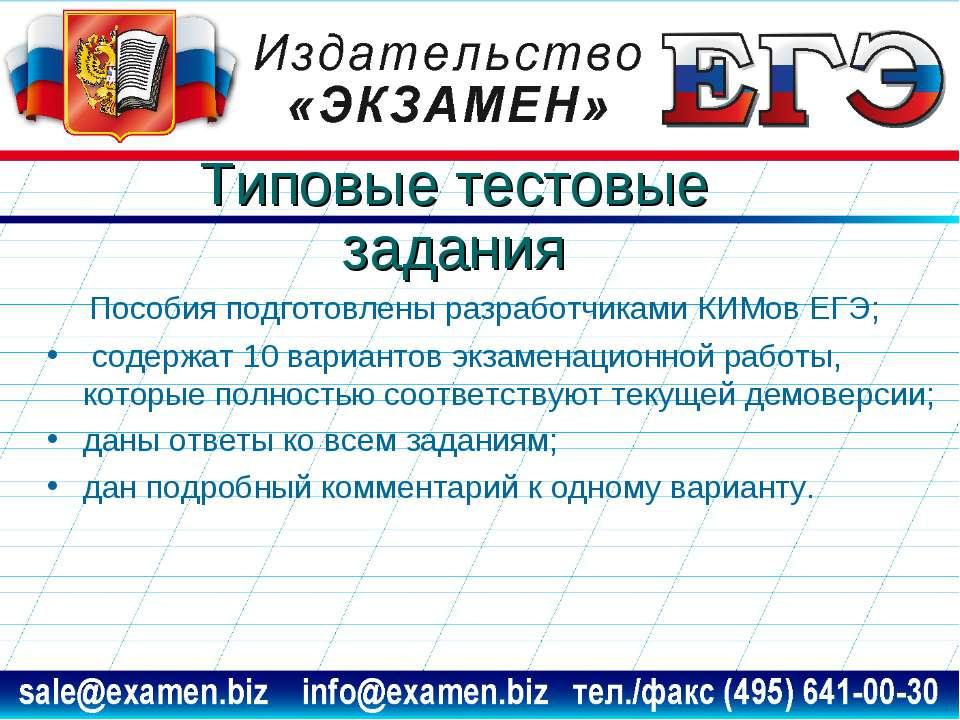 Типовые тестовые задания Пособия подготовлены разработчиками КИМов ЕГЭ; содер...