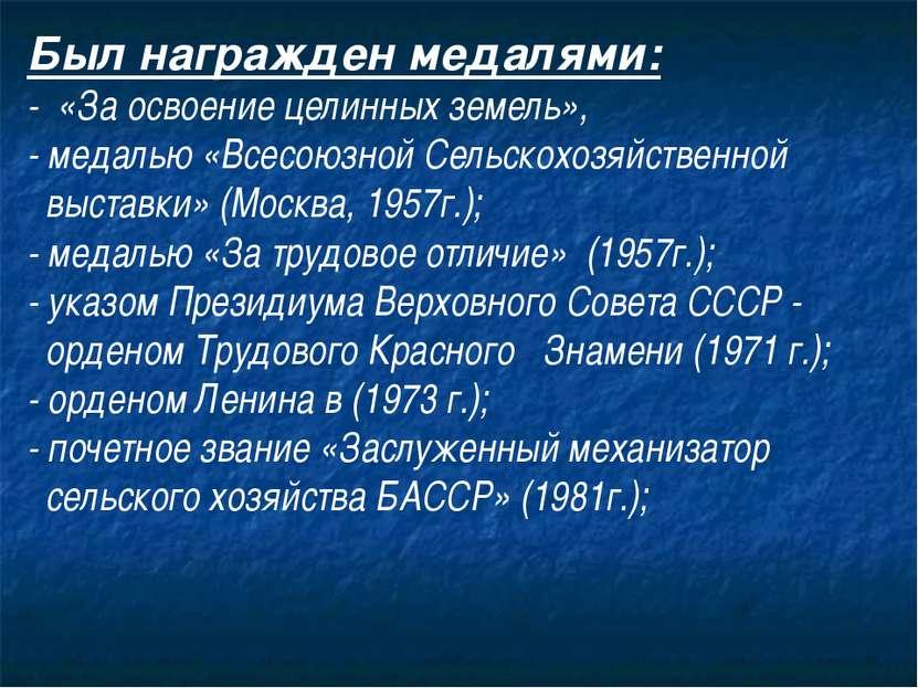 Был награжден медалями: - «За освоение целинных земель», - медалью «Всесоюзно...