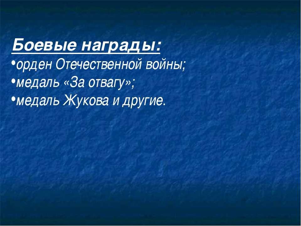 Боевые награды: орден Отечественной войны; медаль «За отвагу»; медаль Жукова ...