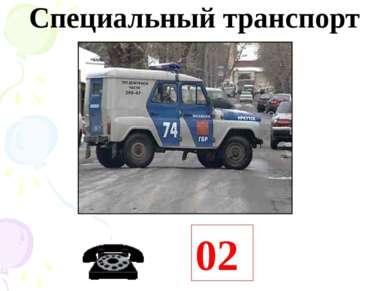 Специальный транспорт 02