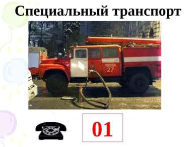 Специальный транспорт 01