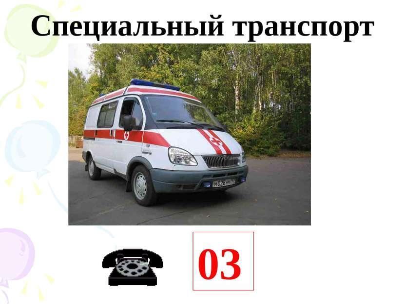 Специальный транспорт 03