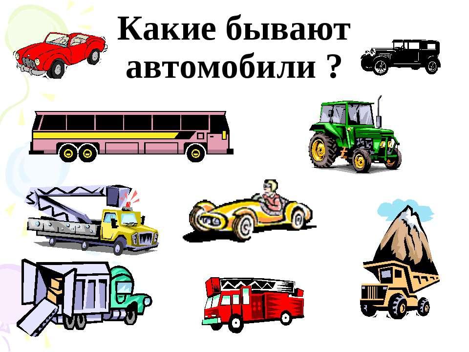 Какие бывают автомобили ?