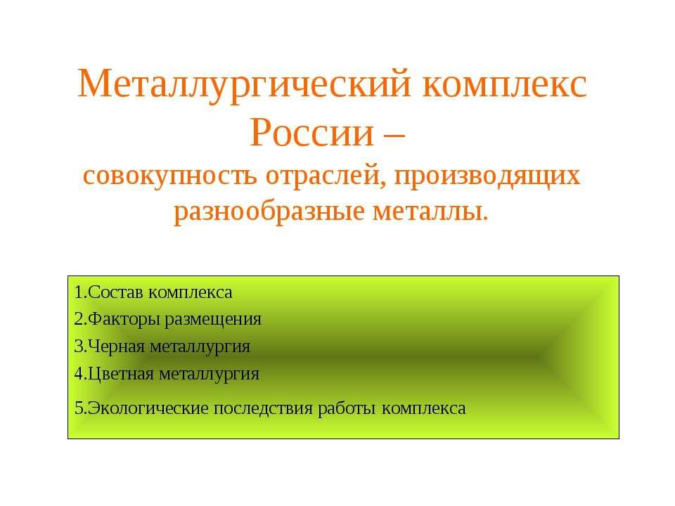 Металлургический комплекс России – совокупность отраслей, производящих разноо...