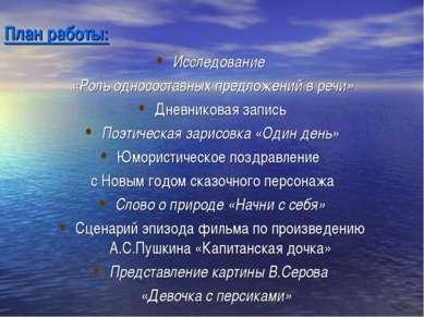 План работы: Исследование «Роль односоставных предложений в речи» Дневниковая...