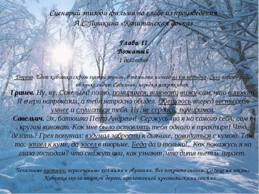 Сценарий эпизода фильма по главе из произведения А.С.Пушкина «Капитанская доч...