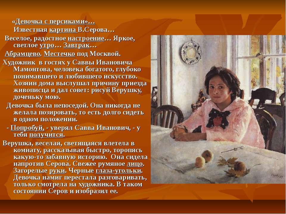«Девочка с персиками»… Известная картина В.Серова… Веселое, радостное настрое...