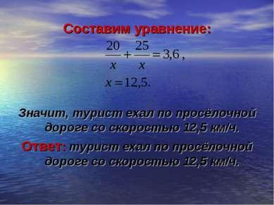 Составим уравнение: Значит, турист ехал по просёлочной дороге со скоростью 12...
